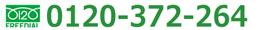 フリーダイヤル 0120-372-264